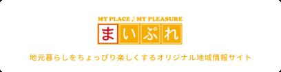 地域情報サイト「まいぷれ」